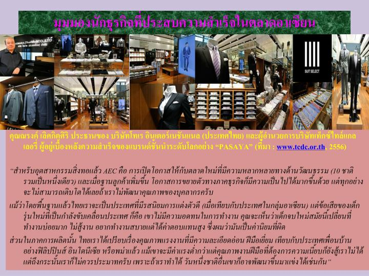 มุมมองนักธุรกิจที่ประสบความสำเร็จในตลาดอาเซียน