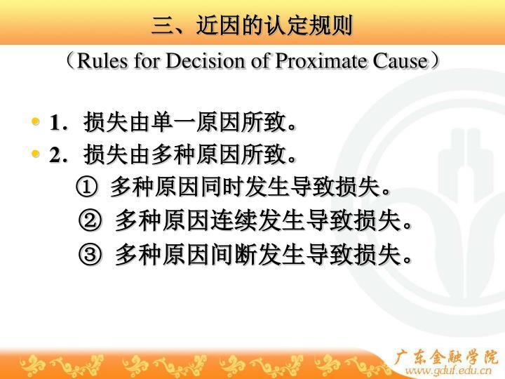 三、近因的认定规则