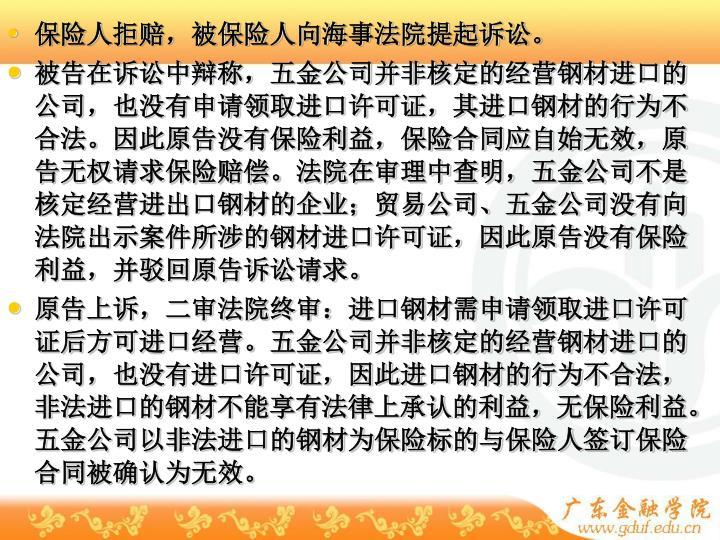 保险人拒赔,被保险人向海事法院提起诉讼。