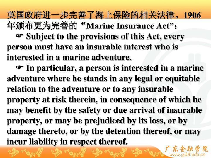英国政府进一步完善了海上保险的相关法律。