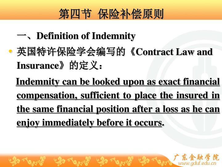 第四节  保险补偿原则