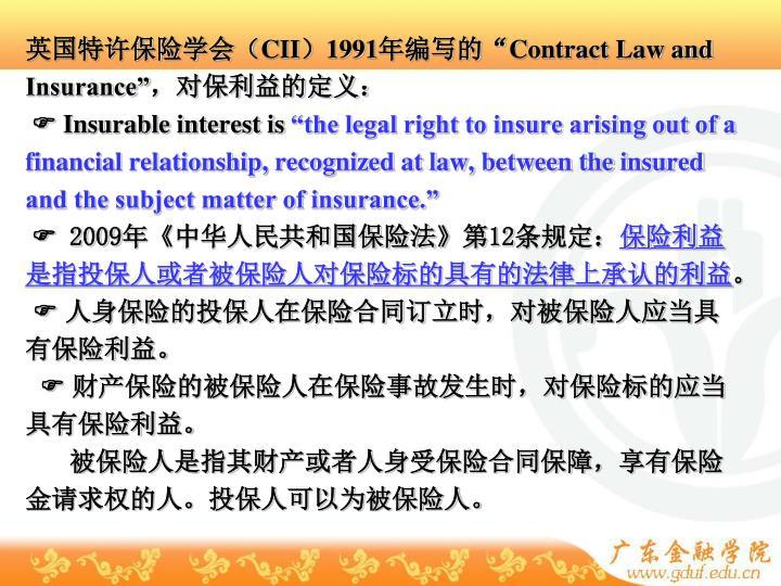 英国特许保险学会(