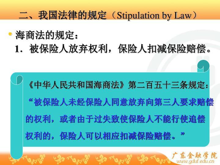 二、我国法律的规定