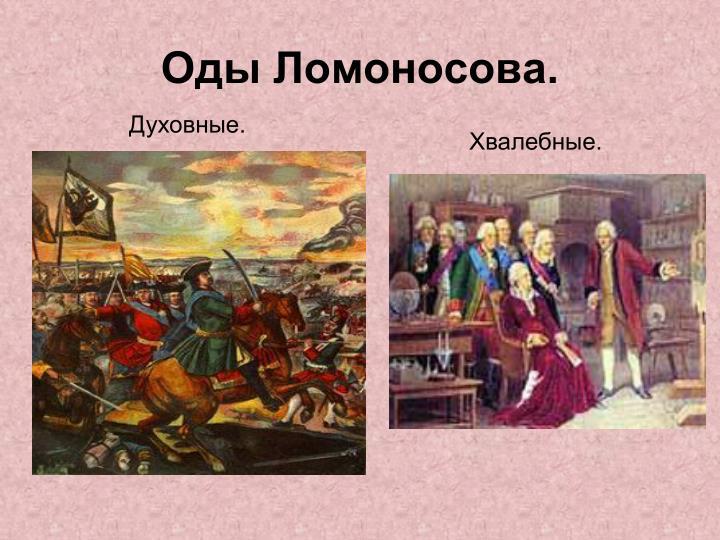 Оды Ломоносова.