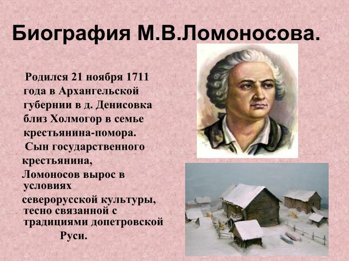 Биография М.В.Ломоносова.