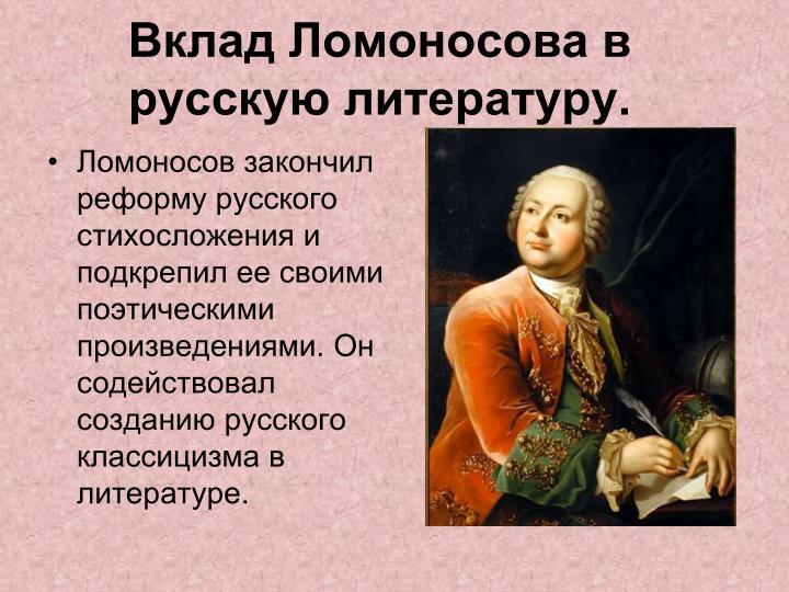 Вклад Ломоносова в русскую литературу.