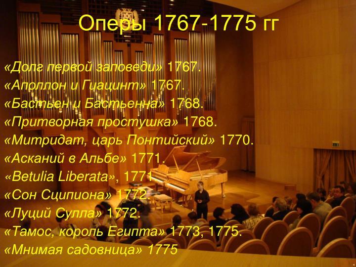 Оперы 1767-1775 гг
