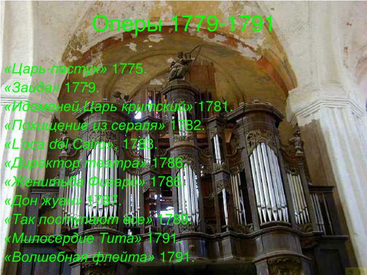 Оперы 1779-1791