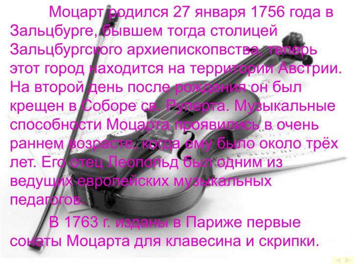 27  1756   ,     ,       .           . .        ,      .          .