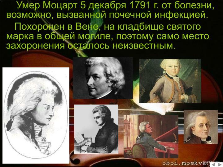 Умер Моцарт 5 декабря 1791 г. от болезни, возможно, вызванной почечной инфекцией.