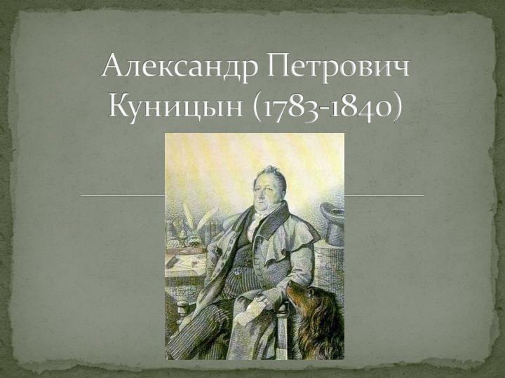 (1783-1840)