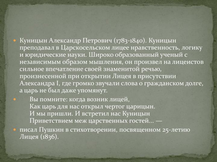 (1783-1840).      ,    .       ,         ,        I,       ,      .