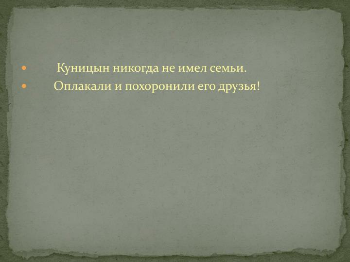Куницын никогда не имел семьи.