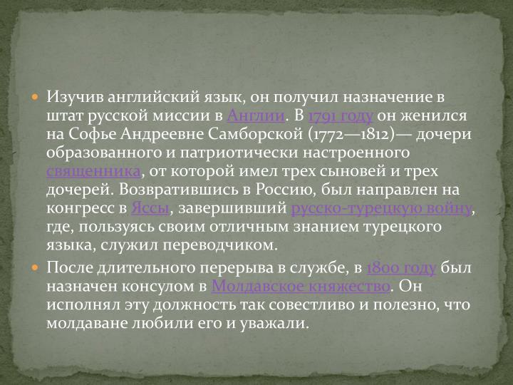 Изучив английский язык, он получил назначение в штат русской миссии в