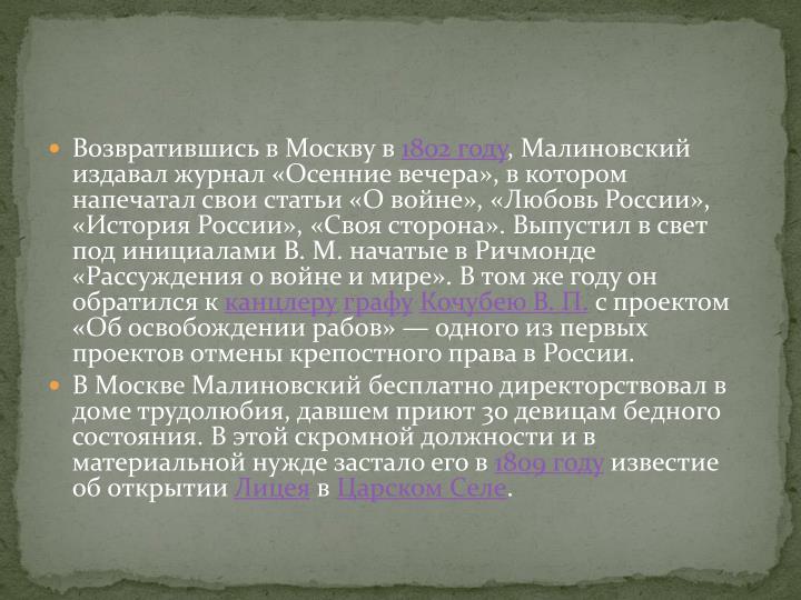 Возвратившись в Москву в