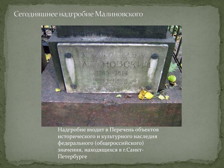 Сегодняшнее надгробие Малиновского