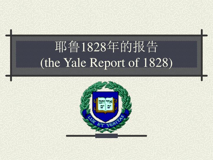 1828 the yale report of 1828