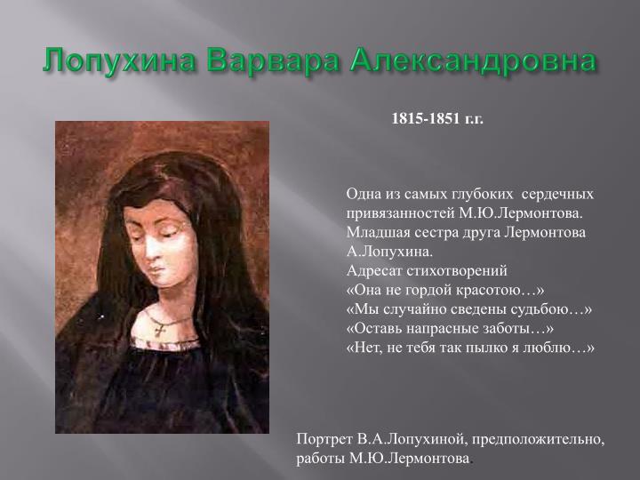 Лопухина Варвара Александровна