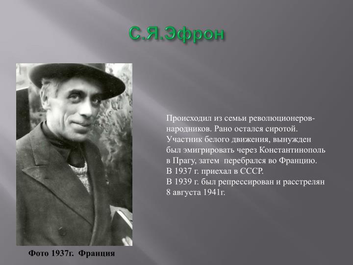 С.Я.Эфрон