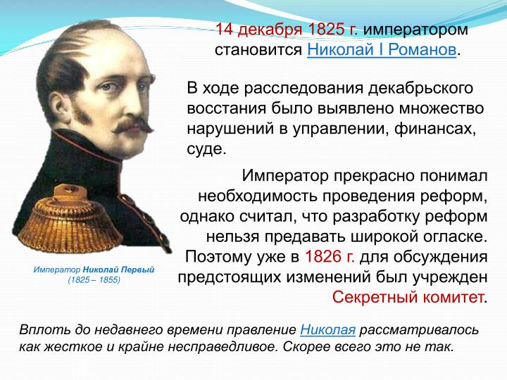 14  1825