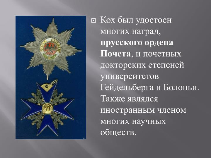 Кох был удостоен многих наград,