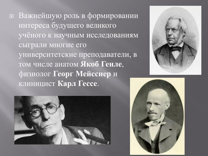 Важнейшую роль в формировании интереса будущего великого учёного к научным исследованиям сыграли многие его университетские преподаватели, в том числе анатом