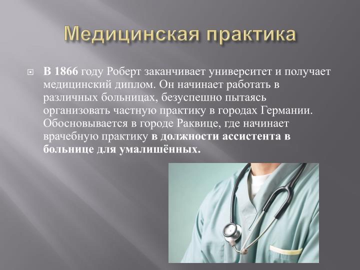Медицинская практика