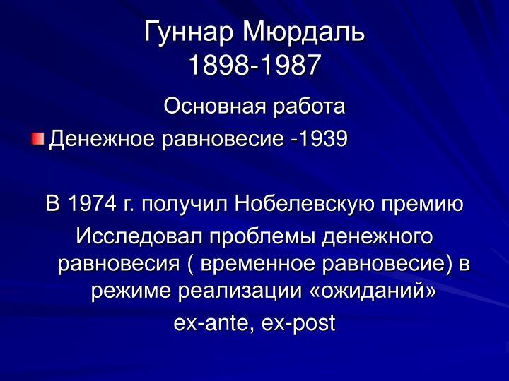 Гуннар Мюрдаль