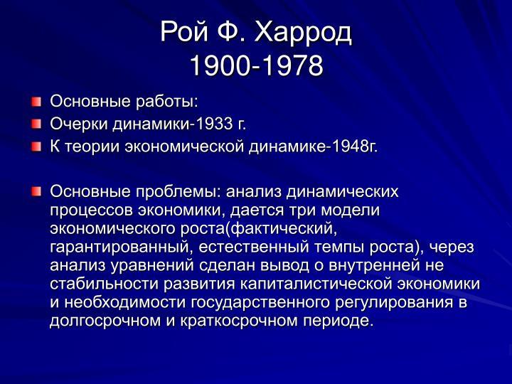 Рой Ф. Харрод