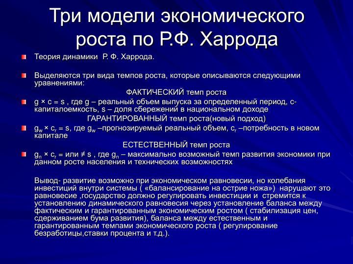 Три модели экономического роста по Р.Ф. Харрода