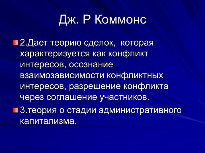 Дж. Р Коммонс