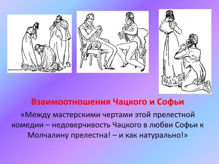Взаимоотношения Чацкого и Софьи