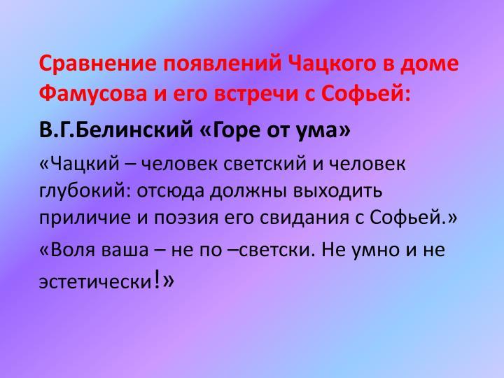 Сравнение появлений Чацкого в доме Фамусова и его встречи с Софьей: