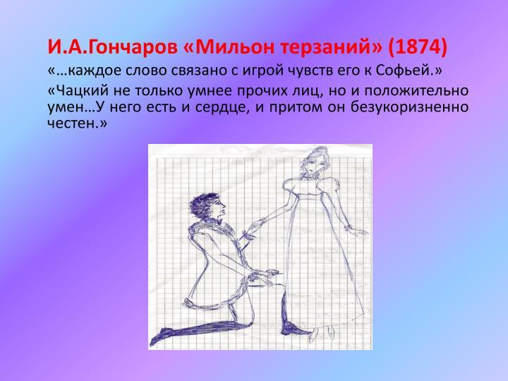 И.А.Гончаров «
