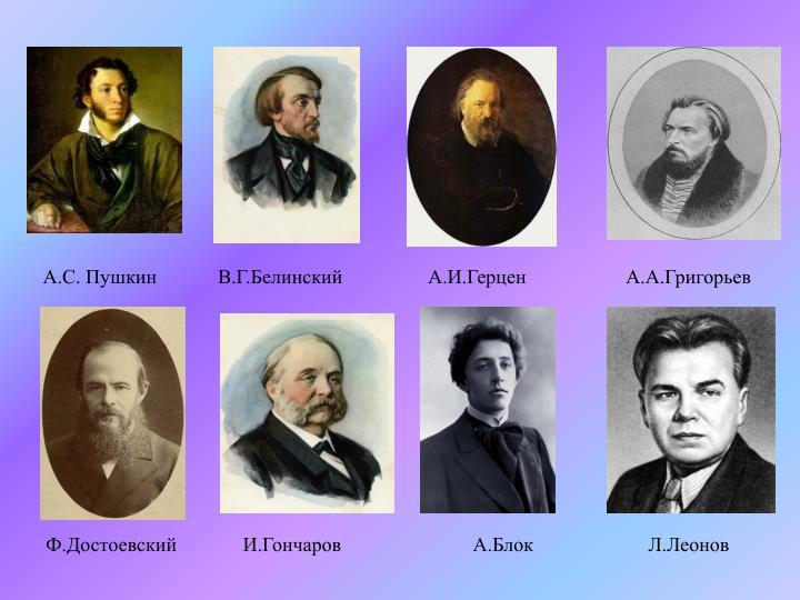 Ф.Достоевский           И.Гончаров                         А.Блок                       Л.Леонов