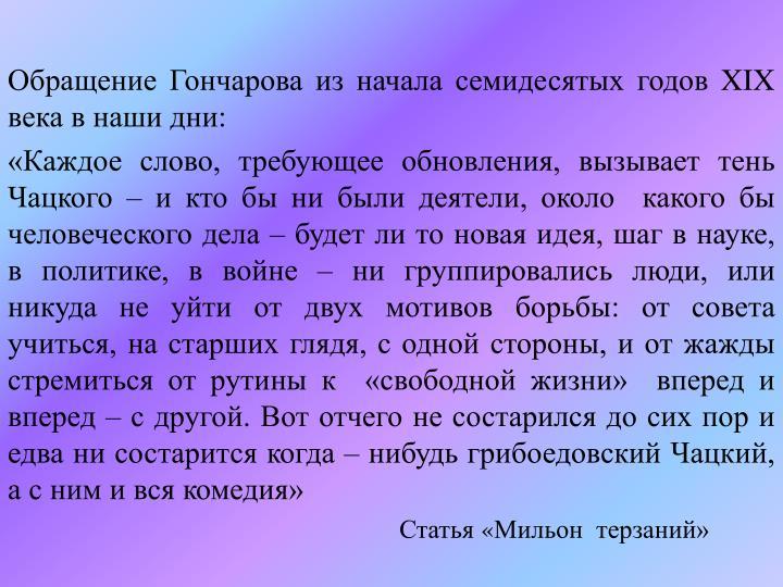 Обращение Гончарова из начала семидесятых годов