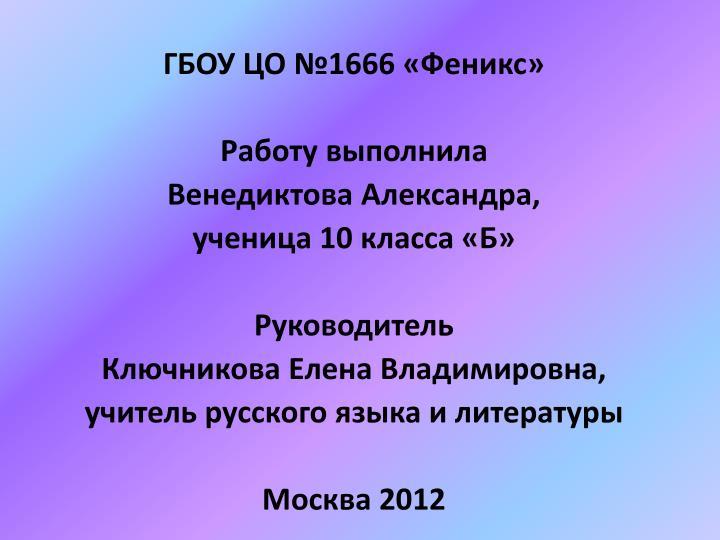 ГБОУ ЦО №1666 «Феникс»