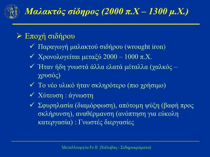 Μαλακτός σίδηρος (2000 π.Χ – 1300 μ.Χ.)