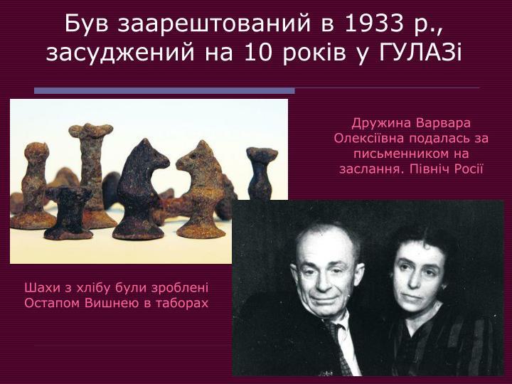 Був заарештований в 1933 р., засуджений на 10 років у ГУЛАЗі