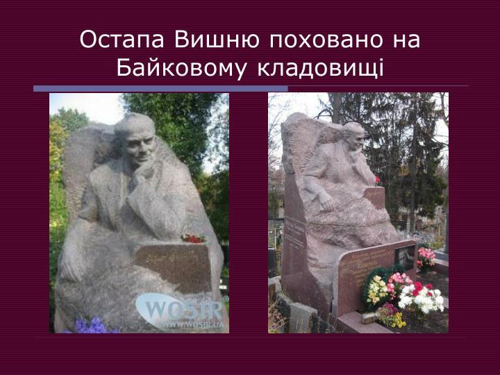 Остапа Вишню поховано на Байковому кладовищі