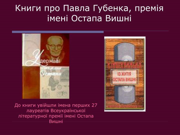 Книги про Павла Губенка, премія імені Остапа Вишні