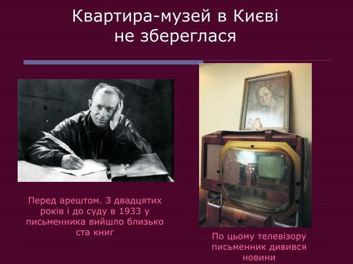 Квартира-музей в Києві