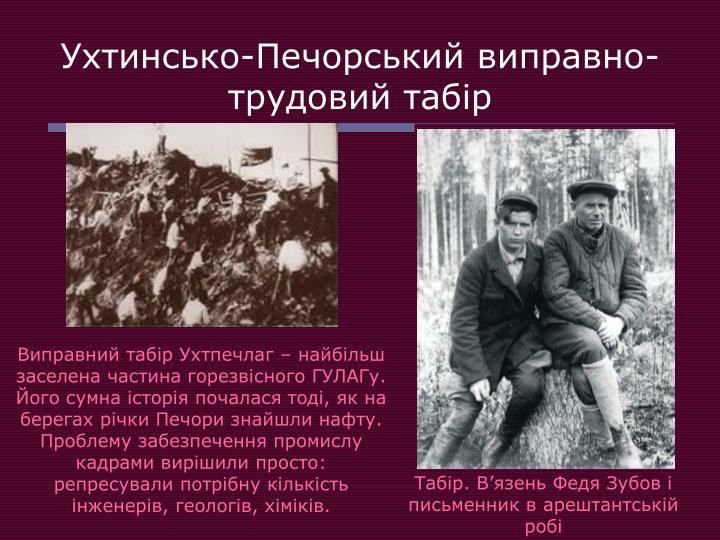 Ухтинсько-Печорський виправно-трудовий табір