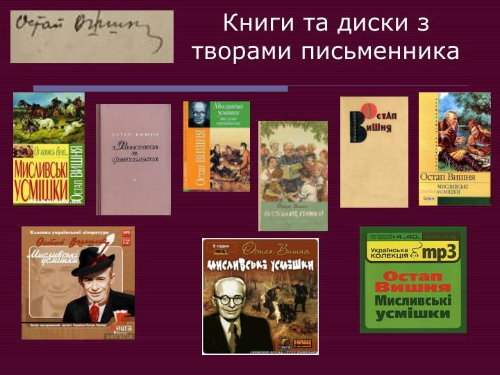 Книги та диски з творами письменника