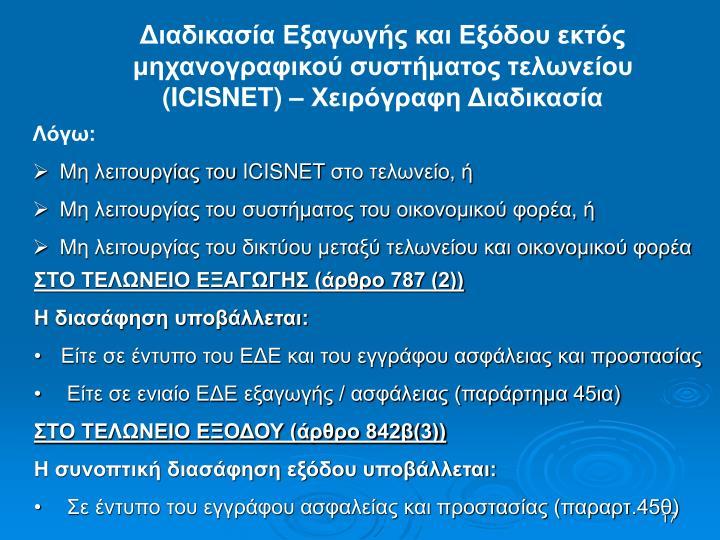 Διαδικασία Εξαγωγής και Εξόδου εκτός μηχανογραφικού συστήματος τελωνείου (