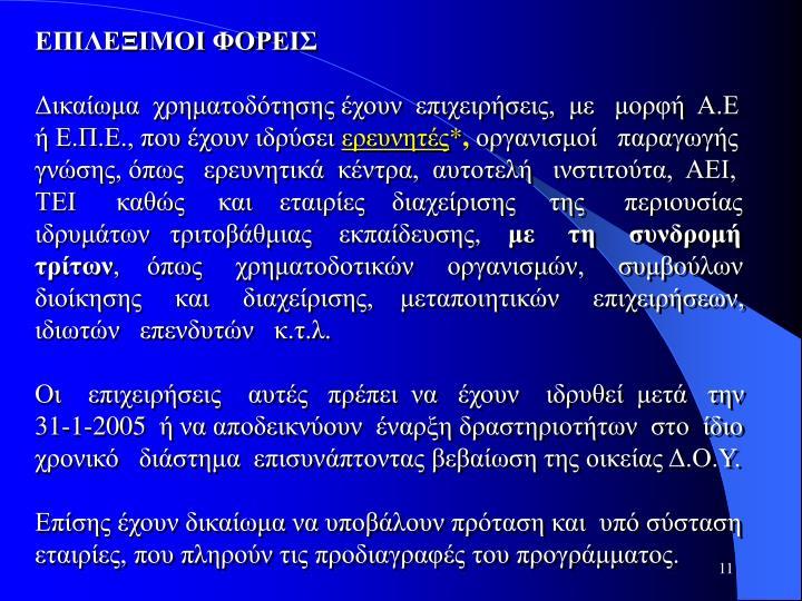 ΕΠΙΛΕΞΙΜΟΙ ΦΟΡΕΙΣ