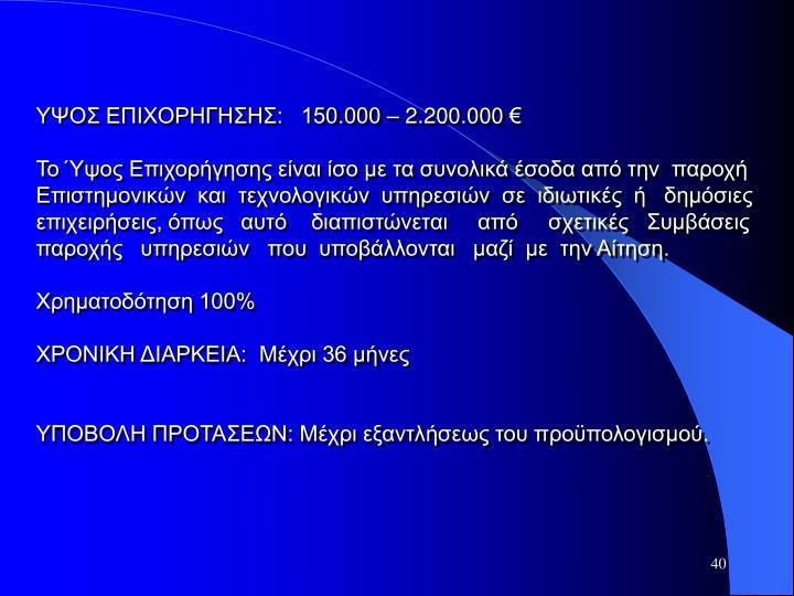 ΥΨΟΣ ΕΠΙΧΟΡΗΓΗΣΗΣ:   150.000 – 2.200.000 €