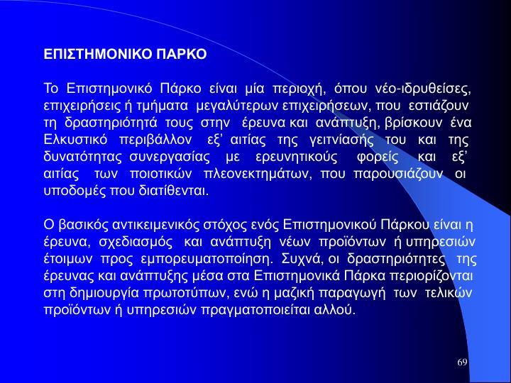 ΕΠΙΣΤΗΜΟΝΙΚΟ ΠΑΡΚΟ