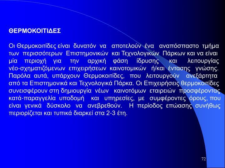 ΘΕΡΜΟΚΟΙΤΙΔΕΣ