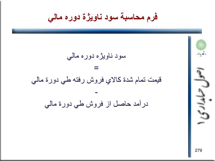 فرم محاسبة سود ناويژة دوره مالي